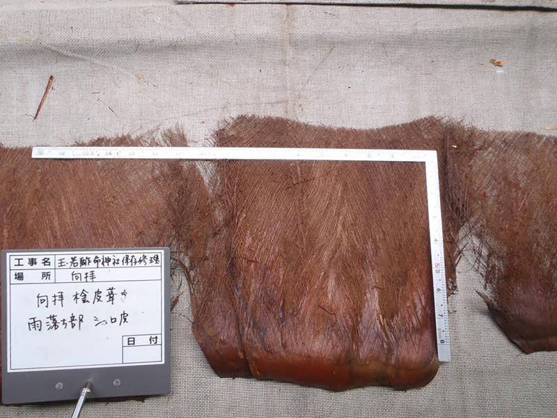 檜皮葺 シュロの皮