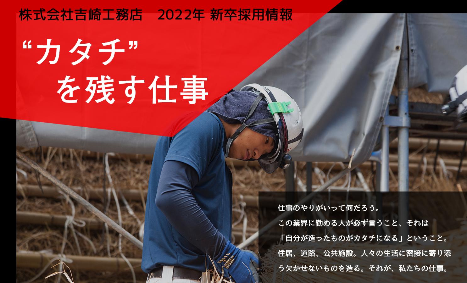 吉崎工務店新卒採用2022年