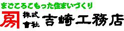 島根県隠岐の島の建築土木工事 吉崎工務店